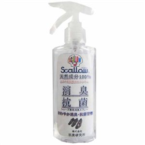 Scallow(スカロー) 消臭&抗菌スプレー シューズ専用 150ml - 拡大画像
