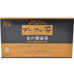 金の健康茶 プーアル茶 3g×18ティーバッグ - 拡大画像