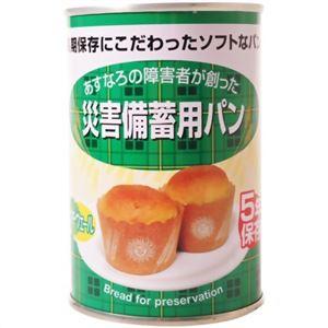 【ケース販売】あすなろ 災害備蓄用 パンの缶詰 プチヴェール 2個入×24缶 - 拡大画像