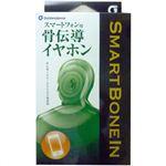 GOLDENDANCE SMART BONE IN スマートフォン用 骨伝導イヤホン マイク付 GD-SM-SB2