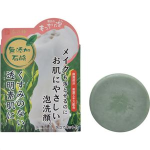 茶の粋 メイクも落とせる洗顔石鹸 茶葉エキス配合 100g - 拡大画像