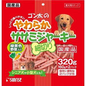 ゴン太のやわらかササミジャーキー 細切り 緑黄色野菜入り 320g(160g×2パック) - 拡大画像