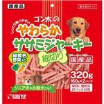 ゴン太のやわらかササミジャーキー 細切り 緑黄色野菜入り 320g(160g×2パック)