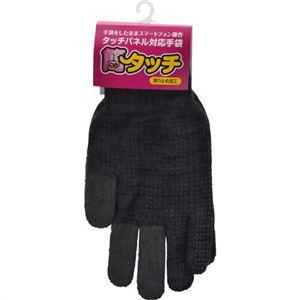 タッチパネル対応手袋 簡タッチ ブラック M-L - 拡大画像