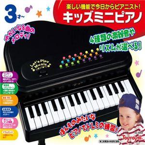 キッズミニピアノ - 拡大画像
