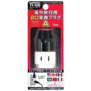 カシムラ 海外旅行用2口変換プラグAタイプ TI-106 - 拡大画像