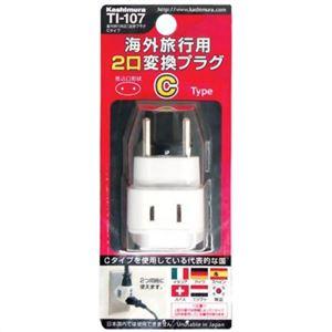 カシムラ 海外旅行用2口変換プラグCタイプ TI-107 - 拡大画像