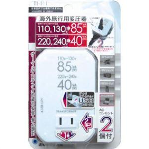 カシムラ 海外旅行用変圧器2口+USB 85VA/40VA TI-111 - 拡大画像