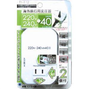 カシムラ 海外旅行用変圧器2口+USB 40VA TI-112 - 拡大画像