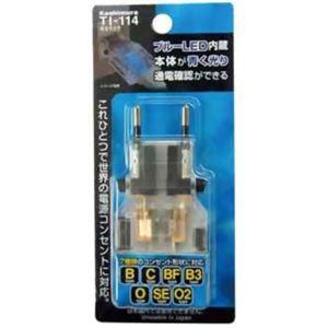 カシムラ 海外旅行用変換プラグ 全世界対応 光るサスケ TI-114 - 拡大画像
