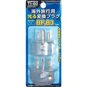 カシムラ 海外旅行用光る変換プラグBF、B3タイプセット TI-60 - 拡大画像