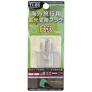 カシムラ 海外旅行用蓄光変換プラグB3タイプ TI-85 - 拡大画像