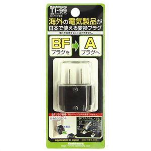 カシムラ 日本国内用変換プラグ Aタイプ BFプラグ専用 TI-99 - 拡大画像