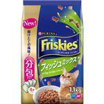 フリスキードライ フィッシュミックス 分包タイプ(4袋入) 1.1kg