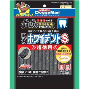 黒のホワイデント S 超徳用 24本 - 拡大画像