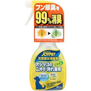 ジョイペット 天然成分消臭剤 オシッコのニオイ・汚れ専用 270ml - 拡大画像