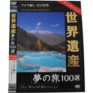 世界遺産夢の旅100選 スペシャルバージョン アジア篇2 - 拡大画像