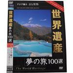 世界遺産夢の旅100選 スペシャルバージョン アジア篇2
