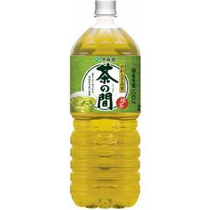 【ケース販売】やわらぎ品質 茶の間 2L×6本