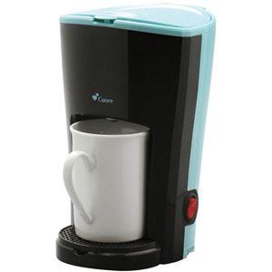 クオーレ 1カップコーヒーメーカー ブルー CU-15CD-B - 拡大画像