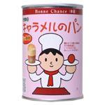 (まとめ買い)Bonne Chance 災害備蓄用 パンの缶詰 キャラメル 100g×24缶×2セット