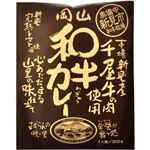 (まとめ買い)岡山 和牛カレー 200g×5セット