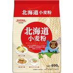 (まとめ買い)北海道小麦粉 400g×18セット