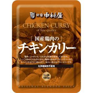 (まとめ買い)新宿中村屋 国産鶏肉のチキンカリー 180g×10セット - 拡大画像