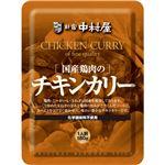 (まとめ買い)新宿中村屋 国産鶏肉のチキンカリー 180g×10セット