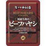 (まとめ買い)新宿中村屋 国産牛肉のビーフハヤシ 180g×8セット