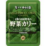 (まとめ買い)新宿中村屋 4種の国産野菜の野菜カリー 180g×10セット