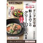 (まとめ買い)マルコメ タニタ食堂監修 鮭ときのこのクリームソース定食 38g×18セット