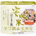 (まとめ買い)安心米 ひじきご飯 100g×10セット