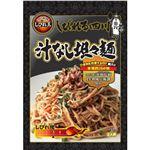 (まとめ買い)四川料理 しびれ王 しびれる四川汁なし坦々麺 2人前×8セット