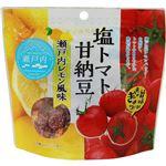 (まとめ買い)塩トマト甘納豆 瀬戸内レモン風味 135g×8セット