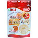 (まとめ買い)淡路島産 たまねぎスープ 200g×8セット