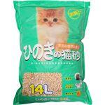 (まとめ買い)ひのきの猫砂 14L×3セット
