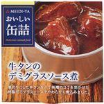 (まとめ買い)明治屋 おいしい缶詰 牛タンのデミグラスソース煮 90g×30セット
