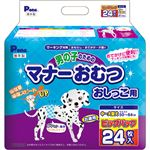 (まとめ買い)第一衛材 男の子のためのマナーおむつ おしっこ用 中-大型犬 ビッグパック 24枚×2セット