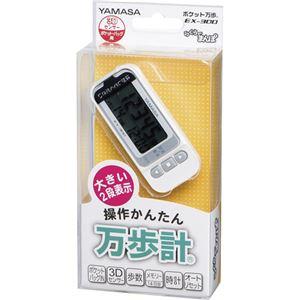 (まとめ買い)山佐 万歩計 ポケット万歩 らくらくまんぽ EX-300 ホワイト×2セット - 拡大画像
