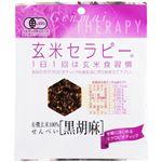 (まとめ買い)有機玄米セラピー黒胡麻 30g×24セット