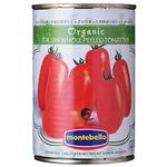 (まとめ買い)モンテベッロ オーガニック・ホールトマト 400g×8セット