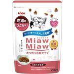 (まとめ買い)MiawMiaw カリカリ小粒タイプ ささみ味 270g×8セット