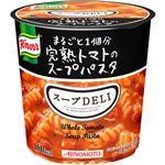 (お徳用 2セット) クノールスープDELI まるごと1個分完熟トマトのスープパスタ 6個セット ×2セット