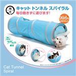 (まとめ買い)キャットトンネル スパイラル ブルー×2セット
