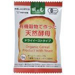 (まとめ買い)有機穀物で作った天然酵母 ドライイーストタイプ 9g×24セット