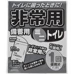 (まとめ買い)非常用・備蓄用 携帯ミニトイレ1回使用分(約400cc) 50セット入×2セット
