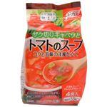 (まとめ買い)ザク切りキャベツとトマトのスープ コクと旨味の洋風仕立て 4食入×8セット