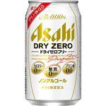 【ケース販売】アサヒ ドライゼロフリー 350ml×24本