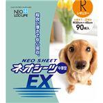 (まとめ買い)ネオシーツEX中厚型 レギュラー 90枚×3セット